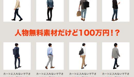 人物素材フリーなのに100万円のナゾ素材がNO-N-NOにはある