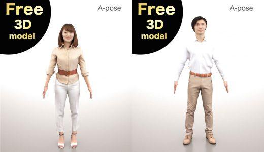 フリー3Dモデルの日本人にAポーズが加わりました